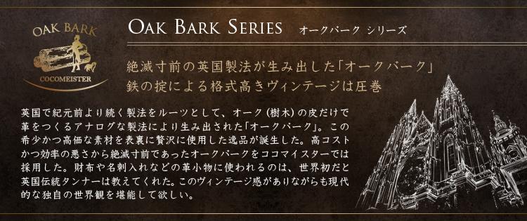 oakbark01.jpg