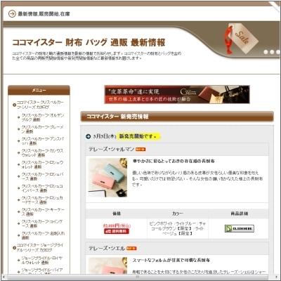 ココマイスター 財布・鞄 通販最新情報
