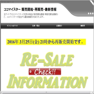 ココマイスター 販売開始・再販売・最新情報